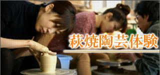 萩焼陶芸体験のご予約はこちら